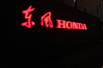 东风Honda品牌战略升级背后,野心和焦虑各占几分?