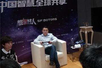 张正萍:技术+质量让SF不惧中国新能源汽车市场竞争