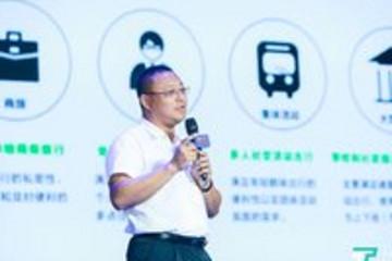 首汽GoFun谭奕:自动驾驶、区块链和共享汽车结合,能给出行带来什么
