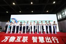 2018新能源汽车峰会在广州召开 共话未来产业格局
