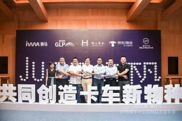 威马联手京东打造智慧卡车,2020年量产并投放市场