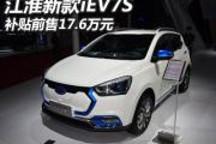 补贴前售17.6万元,江淮新款iEV7S上市