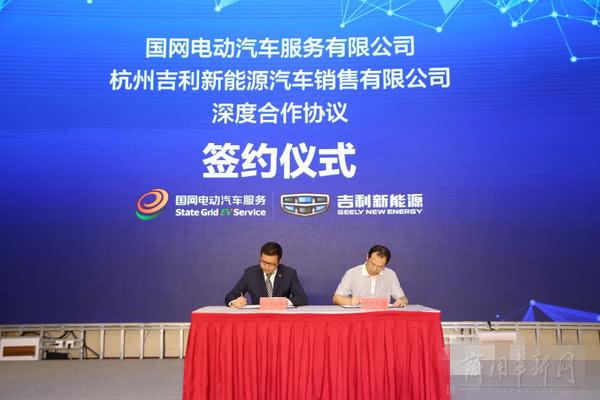 吉利新能源与国网电动达成战略合作
