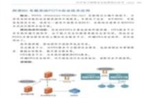 车载系统FOTA列入《汽车电子网络安全标准化白皮书》