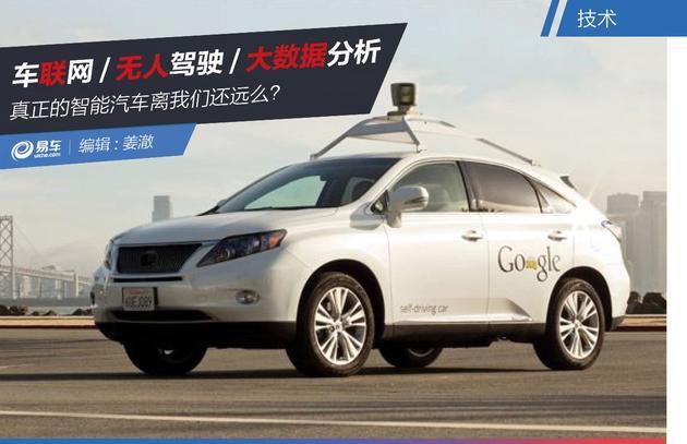 车联网/无人驾驶/大数据分析 真正的智能汽车离我们还远么?