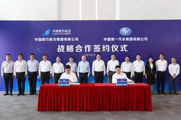 聚焦出行新模式 一汽与南航签署战略合作协议签署战略合作协议
