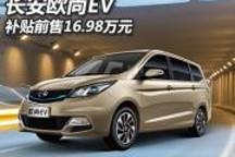 补贴前售16.98万元 长安欧尚EV现已上市