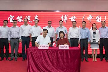 宝能汽车与博世签署战略合作协议 涉及自动驾驶、车联网等领域