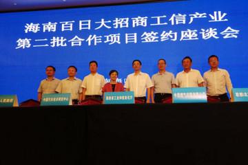 海南省工信厅与中国汽车技术研究中心 签署战略合作协议