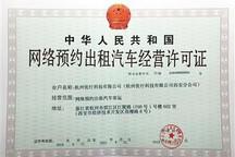 西安市颁发首张网约车经营许可证