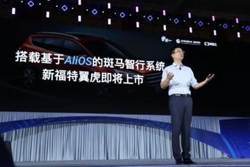 阿里福特首款产品落地:新翼虎将搭载基于AliOS的斑马智行系统