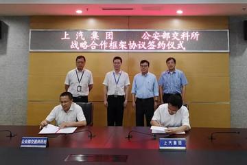 上汽集团与公安部交科所签署合作协议:推动V2X车联技术落地