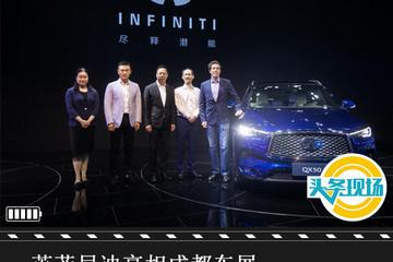 英菲尼迪亮相成都车展,宣布五年推五款新车,2025全面电气化