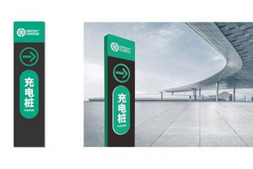北京市正在加快研究公用充电桩考核政策