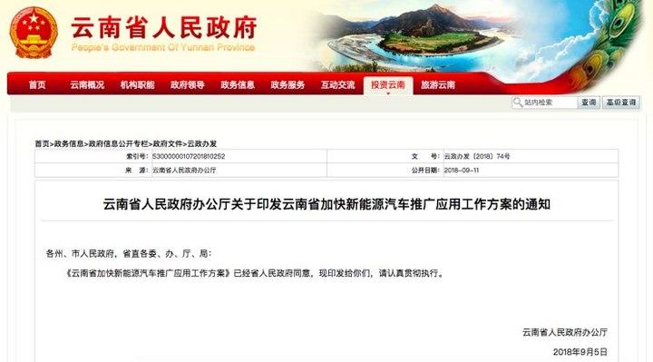 省市按中央50%补贴 云南发布新能源政策