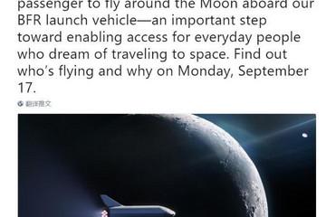 SpaceX宣布签下全球首位绕月飞行私人乘客