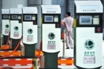 北京热门地段将增千余充电桩 电动汽车发展再添动力