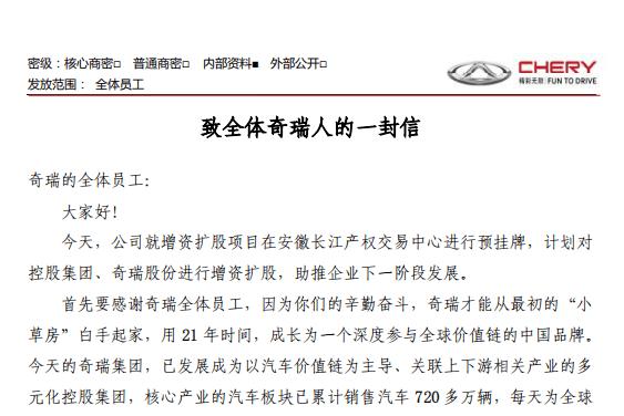 """尹同跃致信员工:为打造""""百年老店"""",奇瑞必须创新求变"""