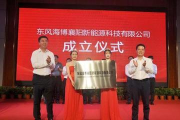 东风汽车与海博思创合资三电公司 加码新能源业务