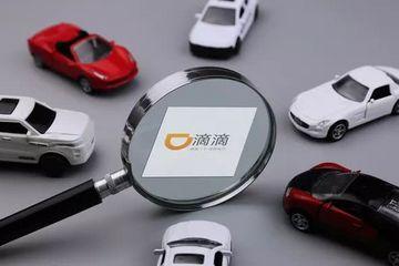 滴滴向上海检查组提交整改报告:已封禁4.3万人员、车辆