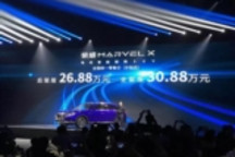补贴后26.88万起 荣威MARVEL X正式交付