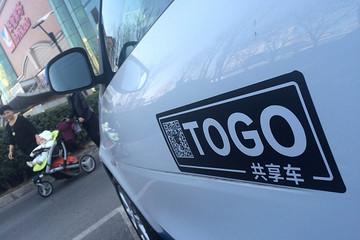 汽车分时租赁平台TOGO途歌获千万级美元B2轮融资