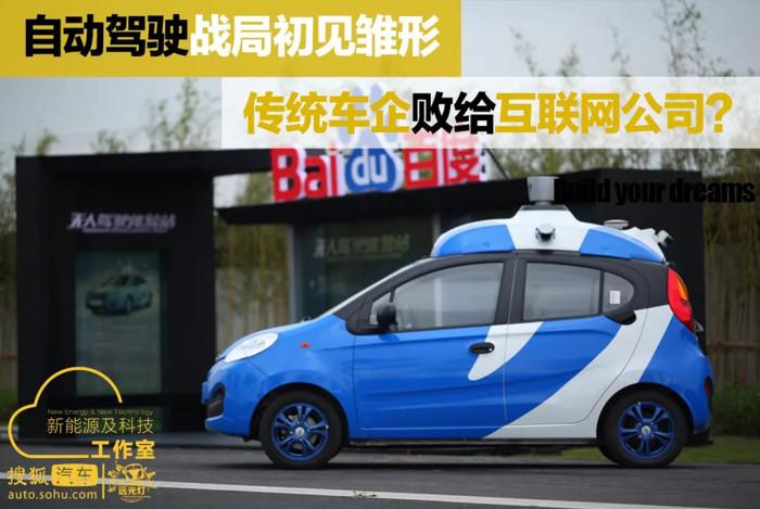 中国自动驾驶战局初见雏形 传统车企败给互联网公司?