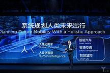 """华人运通发布""""三智战略"""",以汽车为载体打造智慧城市"""