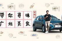 寻味出行 | 带你寻找广州美食