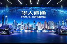 """华人运通""""三智""""企业战略发布 意在改变人类未来出行"""
