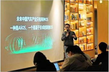 阿里巴巴:未来中国汽车操作系统仅AliOS、安卓两种