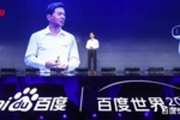 李彦宏:互联网思维过时了 百度用AI思维做智能交通