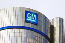 通用汽车向北美1.8万名员工提出自愿买断计划