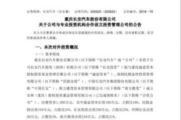 长安宣布设立投资管理公司 加快布局上下游产业链