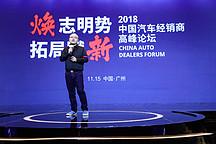 """易车CEO张序安:焕新2019""""1234""""战术赋能汽车经销商"""