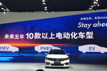 2019年第一款电动车,后续5年10款新能源车型 东风本田公布新能源规划