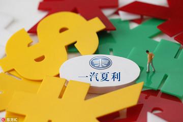 """一汽夏利再向大股东卖资产,转让15%一汽丰田股权后仅剩""""空壳"""""""