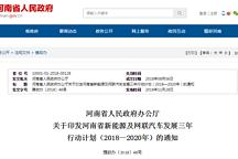 河南省新能源及网联汽车发展三年行动计划(2018—2020年)发布