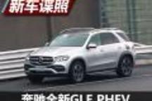 2019年投产 曝全新奔驰GLE PHEV谍照