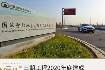 三期工程2020年建成 长城智能网联测试示范区启用