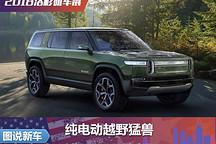 纯电越野哥斯拉 实拍RIVIAN R1S七座SUV