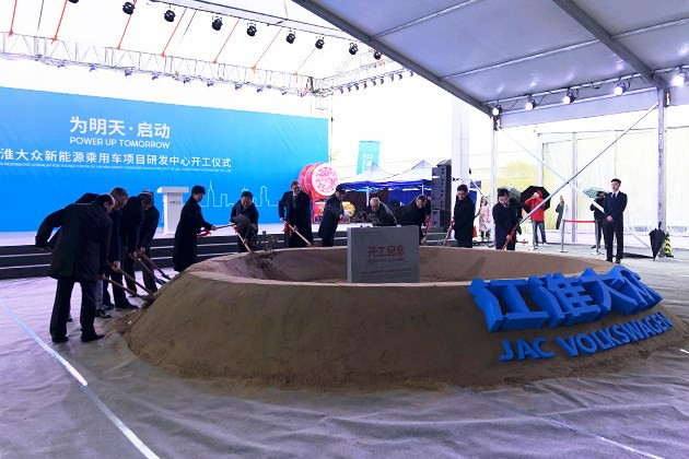 江淮大众新能源乘用车研发中心正式开工 迈进移动出行新未来