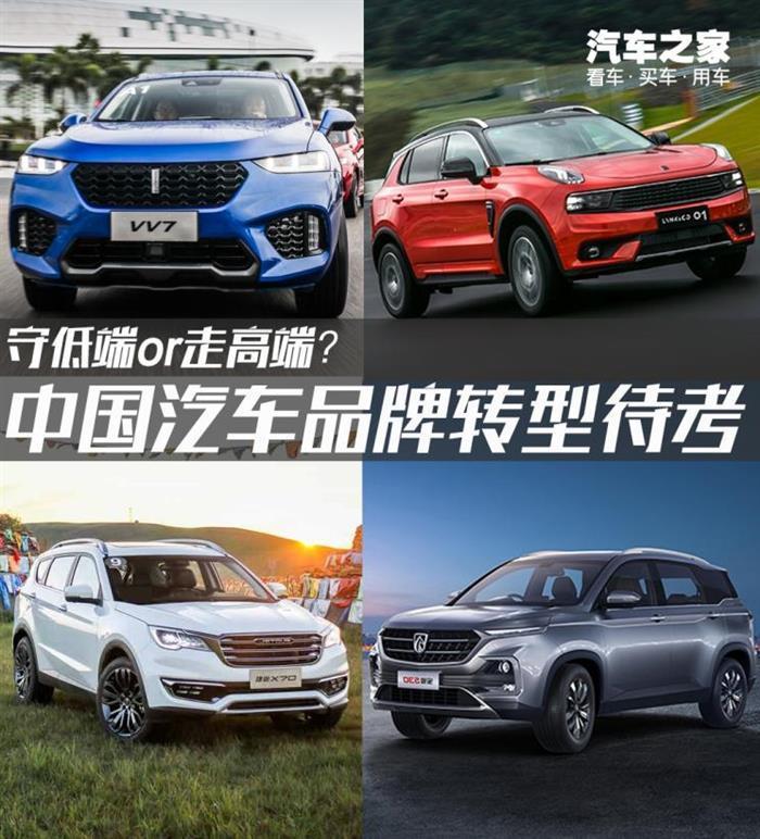 高端之外 中国品牌还应坚守中低端市场