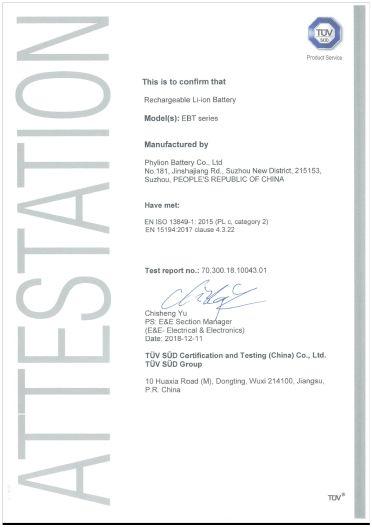 星恒獲得歐盟EPAC新規首張認可報告