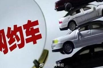美团等三家平台取得北京网约车经营许可