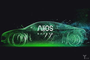 """不谈新福特翼虎,AliOS分享了与跨国车厂的合作""""套路"""""""