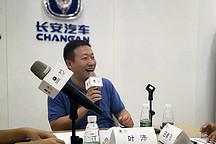 长安汽车副总裁叶沛:三大路径助推品牌向上