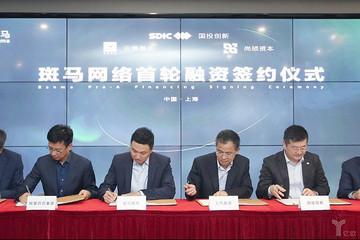 斑马网络完成首轮超16亿元融资,全面开放战略正式开启