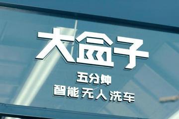 小鹏联手大盒子智能无人洗车 2019年覆盖全国1000个服务网点
