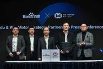 威马汽车与百度达成战略合作 L3级别高速自动驾驶解决方案将于2021年量产